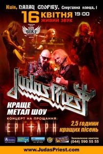 Judas Priest (Джудас Прист)