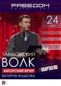 Тамбовский волк - Авторский вечер Валерия Жидкова