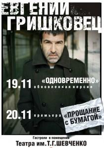 "Евгений Гришковец ""Одновременно"""