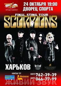 Scorpions в Харькове