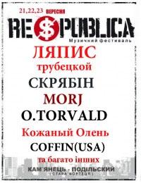 """""""RESPUBLICA"""" антиMONEYфест 2012"""