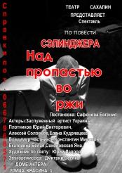"Театр ""Сахалин"" Над пропастью во ржи"