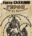 """Театр """"Сахалин"""" Герои"""
