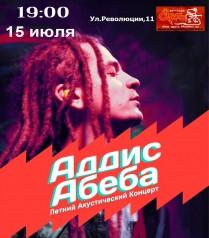 концерт группы Аддис Абеба(акустика)