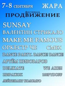 Фестиваль ПРОДВИЖЕНИЕ - SUNSAY, ВАЛЕНТИН СТРЫКАЛО, ОРКЕСТР ЧЕ, MAKE ME FAMOUS и другие... 7-8 сентября