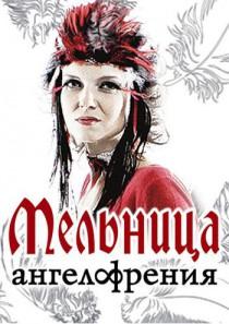 Мельница - Ангелофрения