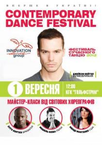 Contemporary Dance Festival - Фестиваль сучасного танцю