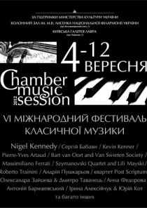 Chamber Music Session 2012 11.09 20:00