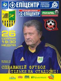 Металлист (Харьков) - Кривбасс (Кривой Рог)