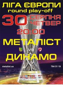 Металлист(Харьков)  - Динамо(Бухарест)