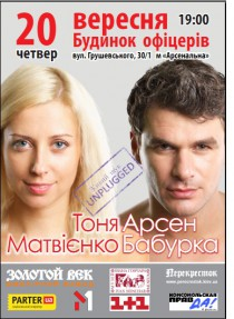 Арсен Бабурка & Тоня Матвієнко