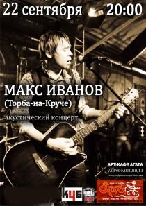 Макс Иванов (Торба-на-Круче). Акустический концерт