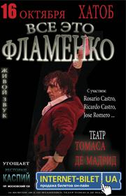 Все это Фламенко
