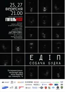 ГОГОЛЬFEST 2012. ЕДІП. Собача будка