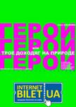 "Театр ""Сахалин"". Герои или трое доходяг на природе"