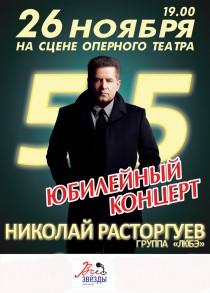 "Николай Расторгуев (группа ""Любэ"")"