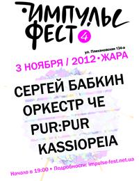 Фестиваль «Импульс»