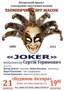 """Таинственный мир масок """"Joker"""""""