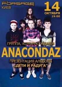Anacondaz - «Дети и радуга»