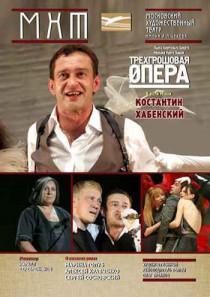 Гастроли MXT им.Чехова «Трёхгрошовая опера» - Трёхгрошовая опера