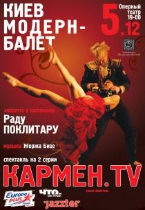 КАРМЕН.ТВ