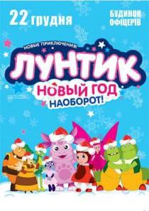 Новый Год наоборот! Новые приключения Лунтика 22.12 16:00
