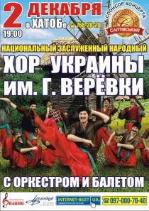 Украинский народный Хор им. Г.Г. Веревки