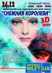 Снежная королева 3-D 18.00