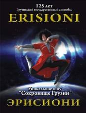Эрисиони - Грузинский фольклор