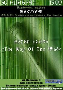 """Ветер """"Zen"""""""