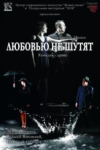 """Театр """"Новая сцена"""". Любовью не шутят."""