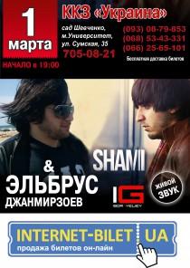 SHAMI & Эльбрус Джанмирзоев