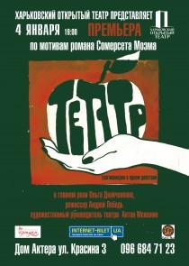 "Харьковский открытый театр ""Театр"""