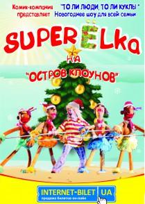 """Super Еlka на """"Остров Клоунов"""""""