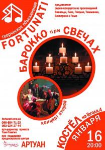 Барокко при свечах (часть 2)