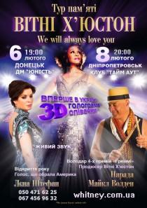 Концерт памяти Уитни Хьюстон «We will always love you»