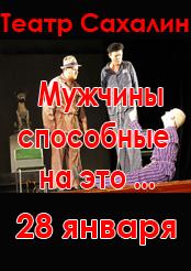 """Театр """"Сахалин"""". Мужчины, способные на это..."""