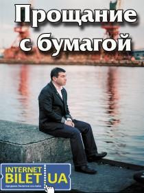 """Евгений Гришковец """"Прощание с бумагой"""""""