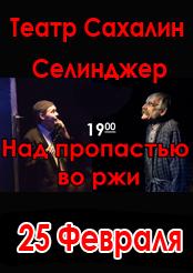 "Театр ""Сахалин"". Над пропастью во ржи"