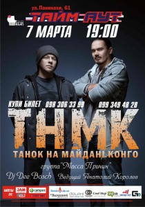 Гурт Танок на Майдані Конґо