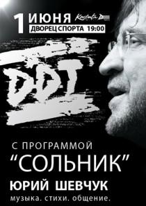 ДДТ «Сольник»