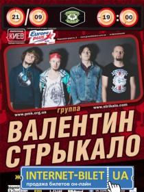 Группа Валентин Стрыкало в Киеве