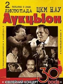 Аукцыон. Юбилейный концерт 30 лет