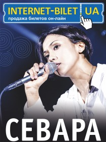 Севара