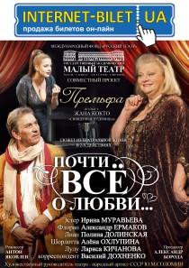 """Малый Театр  """"Почти все о любви"""""""