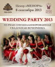 WEDDING PARTY 2013