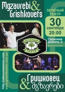 Mgzavrebi & Grishkovets