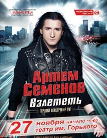 Артем Семенов