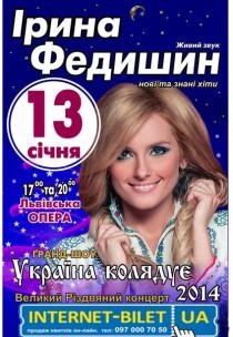 Ірина Федишин. Україна колядує