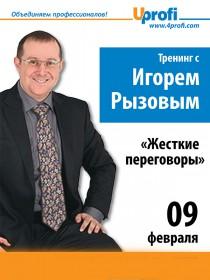 """Тренинг с Игорем Рызовым. """"Жесткие переговоры"""""""